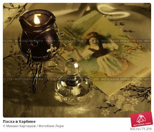 Купить «Пасха в Харбине», эксклюзивное фото № 71219, снято 1 марта 2007 г. (c) Михаил Карташов / Фотобанк Лори