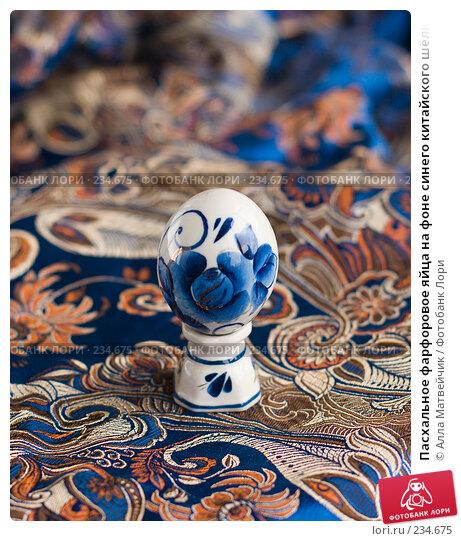 Купить «Пасхальное фарфоровое яйца на фоне синего китайского шёлка», фото № 234675, снято 23 марта 2008 г. (c) Алла Матвейчик / Фотобанк Лори