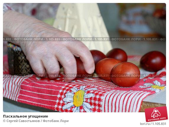 Пасхальное угощение. Стоковое фото, фотограф Сергей Савостьянов / Фотобанк Лори