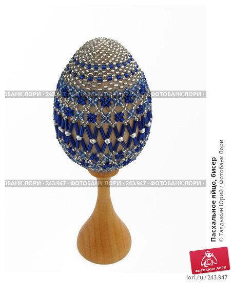 Пасхальное яйцо, бисер, фото № 243947, снято 5 апреля 2008 г. (c) Талдыкин Юрий / Фотобанк Лори