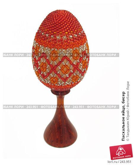 Купить «Пасхальное яйцо, бисер», фото № 243951, снято 5 апреля 2008 г. (c) Талдыкин Юрий / Фотобанк Лори