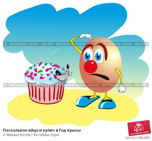 Пасхальное яйцо и кулич в Год Крысы, иллюстрация № 196479 (c) Михаил Котов / Фотобанк Лори