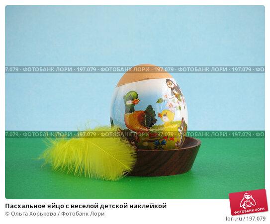 Пасхальное яйцо с веселой детской наклейкой, фото № 197079, снято 8 апреля 2007 г. (c) Ольга Хорькова / Фотобанк Лори