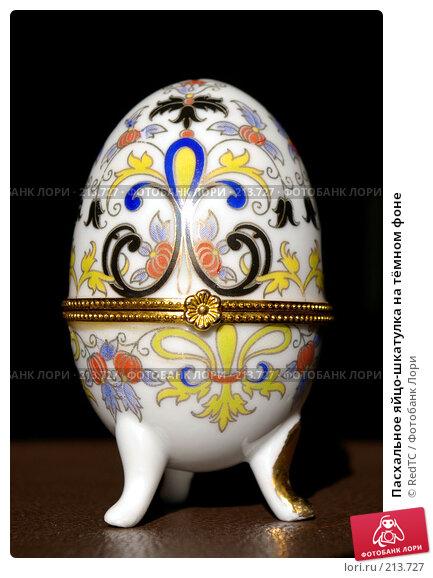 Пасхальное яйцо-шкатулка на тёмном фоне, фото № 213727, снято 20 февраля 2008 г. (c) RedTC / Фотобанк Лори