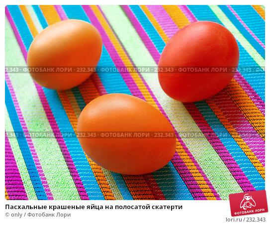 Пасхальные крашеные яйца на полосатой скатерти, фото № 232343, снято 25 января 2007 г. (c) only / Фотобанк Лори