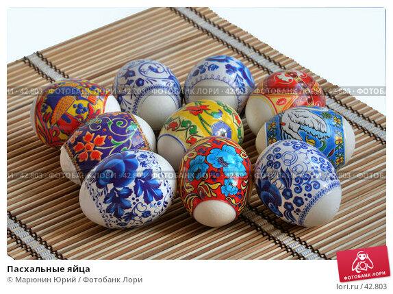 Пасхальные яйца, фото № 42803, снято 28 марта 2017 г. (c) Марюнин Юрий / Фотобанк Лори