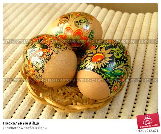 Купить «Пасхальные яйца», фото № 218671, снято 25 апреля 2018 г. (c) ElenArt / Фотобанк Лори