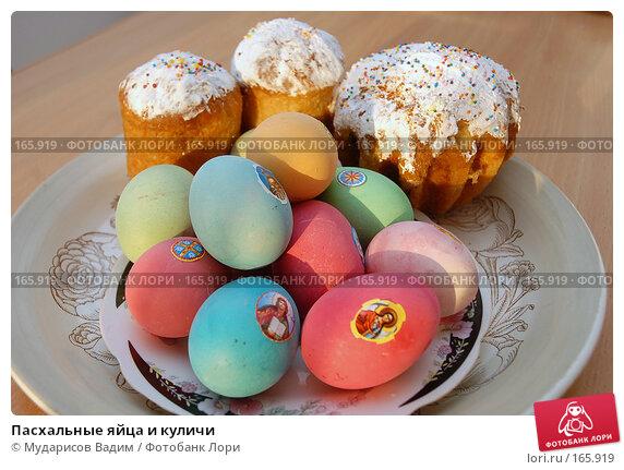 Пасхальные яйца и куличи, фото № 165919, снято 8 апреля 2007 г. (c) Мударисов Вадим / Фотобанк Лори