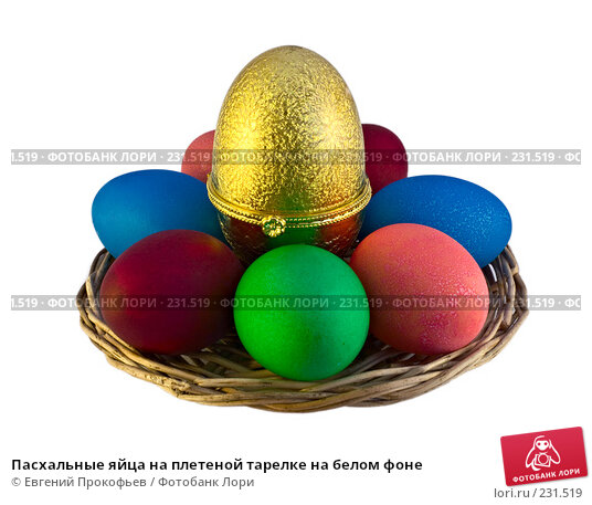 Пасхальные яйца на плетеной тарелке на белом фоне, фото № 231519, снято 23 марта 2008 г. (c) Евгений Прокофьев / Фотобанк Лори