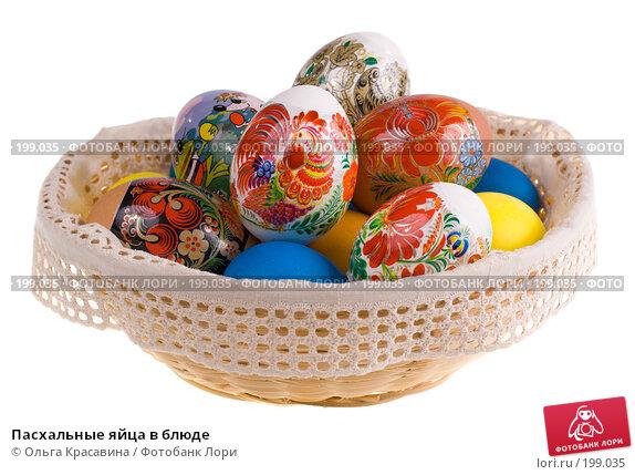 Пасхальные яйца в блюде, фото № 199035, снято 7 апреля 2007 г. (c) Ольга Красавина / Фотобанк Лори