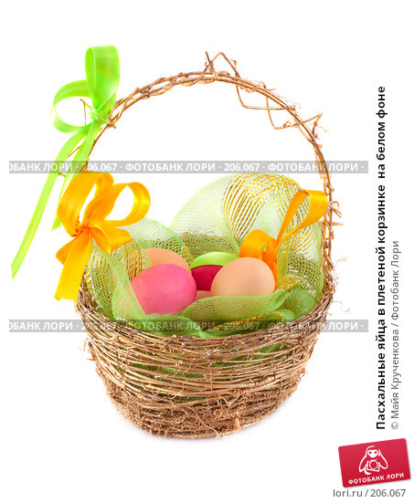 Пасхальные яйца в плетеной корзинке  на белом фоне, фото № 206067, снято 20 февраля 2008 г. (c) Майя Крученкова / Фотобанк Лори