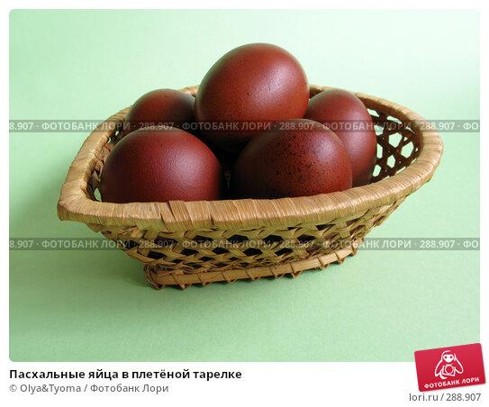 Пасхальные яйца в плетёной тарелке, фото № 288907, снято 26 апреля 2008 г. (c) Olya&Tyoma / Фотобанк Лори