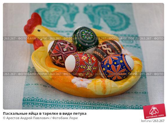 Пасхальные яйца в тарелке в виде петуха, фото № 263267, снято 26 апреля 2008 г. (c) Арестов Андрей Павлович / Фотобанк Лори