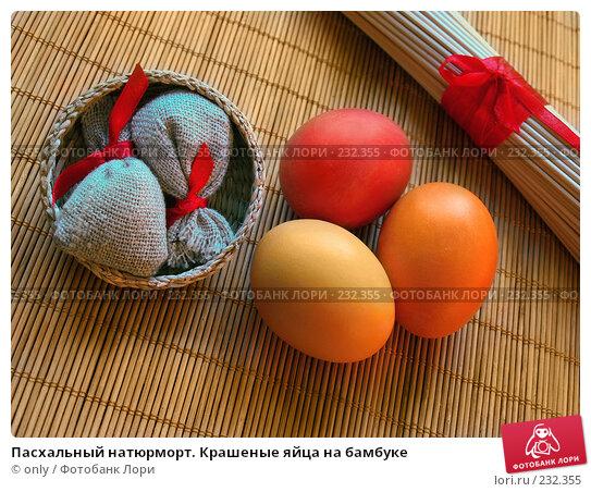 Купить «Пасхальный натюрморт. Крашеные яйца на бамбуке», фото № 232355, снято 25 января 2007 г. (c) only / Фотобанк Лори