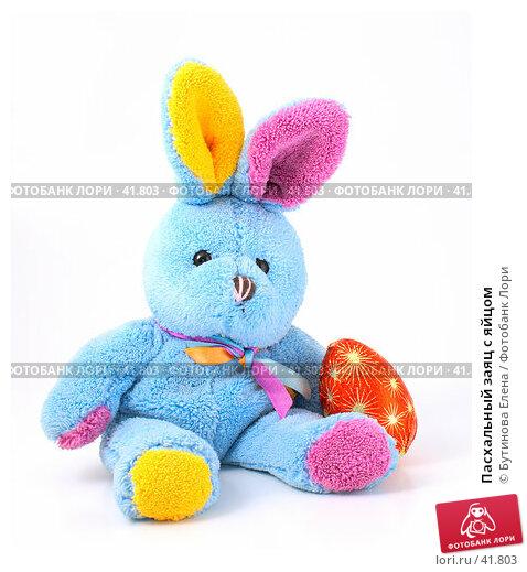 Купить «Пасхальный заяц с яйцом», фото № 41803, снято 25 марта 2007 г. (c) Бутинова Елена / Фотобанк Лори