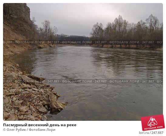 Пасмурный весенний день на реке, фото № 247887, снято 10 апреля 2008 г. (c) Олег Рубик / Фотобанк Лори