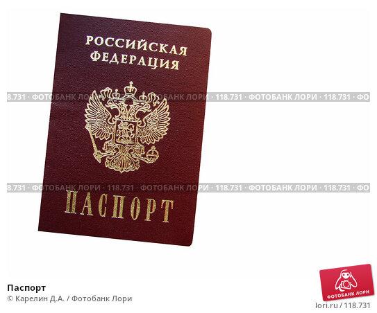 Паспорт, фото № 118731, снято 7 ноября 2007 г. (c) Карелин Д.А. / Фотобанк Лори