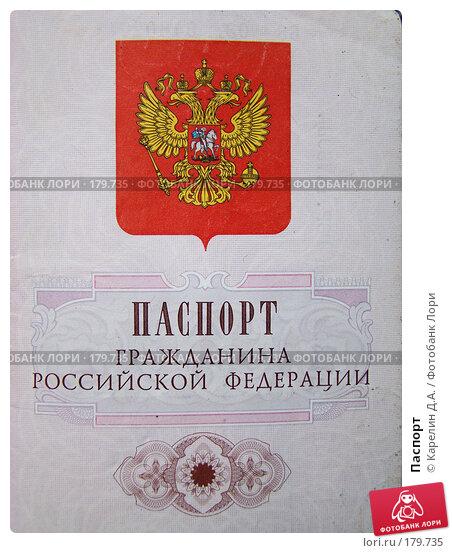 Паспорт, фото № 179735, снято 19 января 2008 г. (c) Карелин Д.А. / Фотобанк Лори