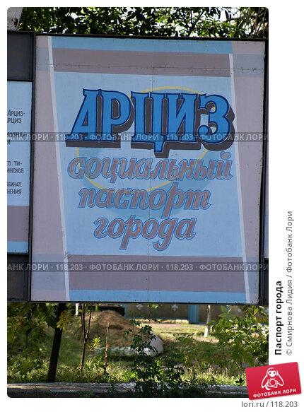 Паспорт города, фото № 118203, снято 21 сентября 2007 г. (c) Смирнова Лидия / Фотобанк Лори