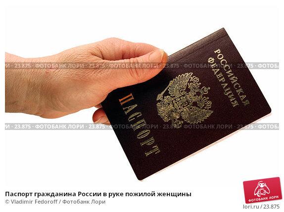 Купить «Паспорт гражданина России в руке пожилой женщины», фото № 23875, снято 11 марта 2007 г. (c) Vladimir Fedoroff / Фотобанк Лори