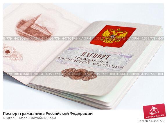 Паспорт гражданина Российской Федерации, эксклюзивное фото № 4353779, снято 28 февраля 2013 г. (c) Игорь Низов / Фотобанк Лори