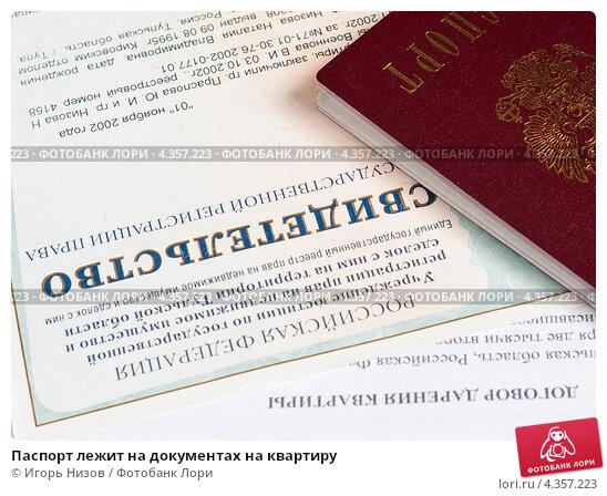 Купить «Паспорт лежит на документах на квартиру», эксклюзивное фото № 4357223, снято 28 февраля 2013 г. (c) Игорь Низов / Фотобанк Лори