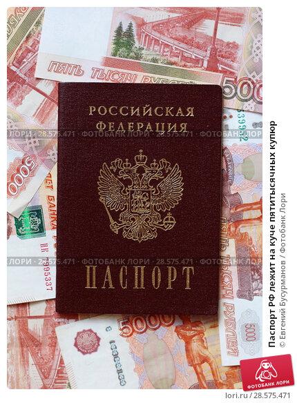 Купить «Паспорт РФ лежит на куче пятитысячных купюр», фото № 28575471, снято 13 июня 2018 г. (c) Евгений Бусурманов / Фотобанк Лори