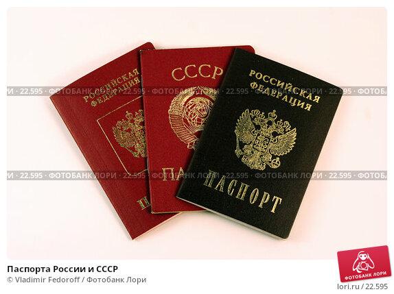 Паспорта России и СССР, фото № 22595, снято 11 марта 2007 г. (c) Vladimir Fedoroff / Фотобанк Лори
