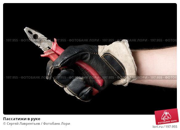 Купить «Пассатижи в руке», фото № 197955, снято 7 февраля 2008 г. (c) Сергей Лаврентьев / Фотобанк Лори