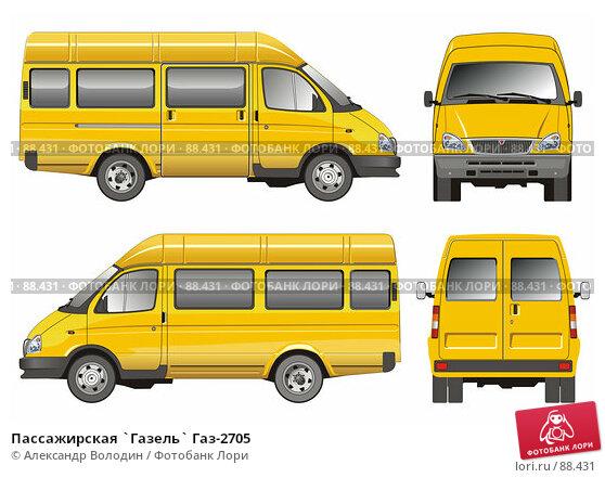 Купить «Пассажирская `Газель` Газ-2705», иллюстрация № 88431 (c) Александр Володин / Фотобанк Лори