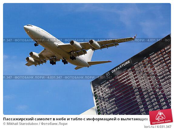 Купить «Пассажирский самолет в небе и табло с информацией о вылетающих рейсах», фото № 4031347, снято 23 апреля 2019 г. (c) Mikhail Starodubov / Фотобанк Лори