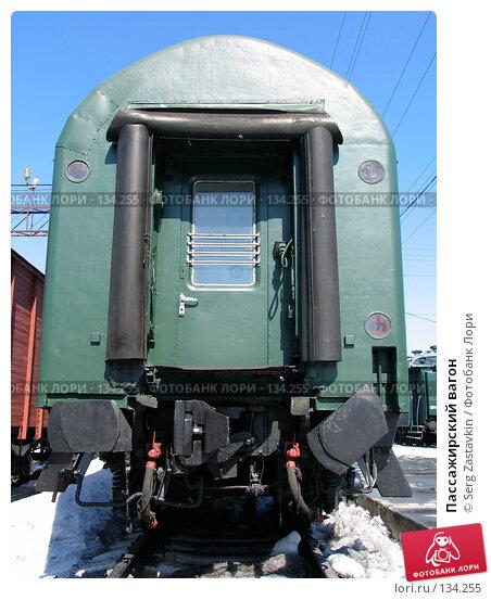 Пассажирский вагон, фото № 134255, снято 9 апреля 2005 г. (c) Serg Zastavkin / Фотобанк Лори