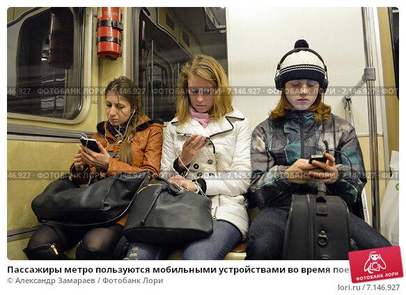 Купить «Пассажиры метро пользуются мобильными устройствами во время поездки, сидя в вагоне», эксклюзивное фото № 7146927, снято 19 марта 2015 г. (c) Александр Замараев / Фотобанк Лори