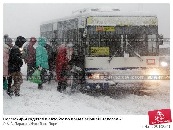 Купить «Пассажиры садятся в автобус во время зимней непогоды», фото № 28192411, снято 26 декабря 2017 г. (c) А. А. Пирагис / Фотобанк Лори