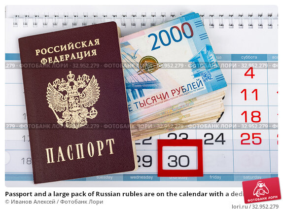 Passport and a large pack of Russian rubles are on the calendar with a dedicated number 30. Стоковое фото, фотограф Иванов Алексей / Фотобанк Лори