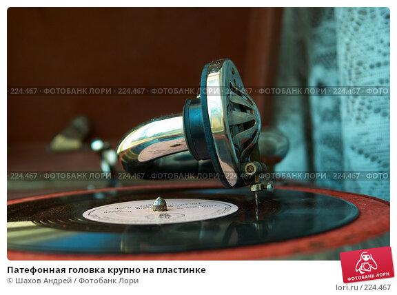 Купить «Патефонная головка крупно на пластинке», фото № 224467, снято 16 апреля 2007 г. (c) Шахов Андрей / Фотобанк Лори