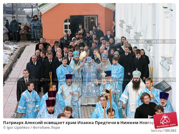 Патриарх Алексий освящает храм Иоанна Предтечи в Нижнем Новгороде 4 ноября 2005 года, фото № 189083, снято 4 ноября 2005 г. (c) Igor Lijashkov / Фотобанк Лори