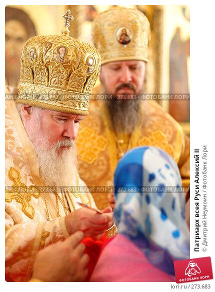 Патриарх всея Руси Алексий II, эксклюзивное фото № 273683, снято 13 августа 2005 г. (c) Дмитрий Нейман / Фотобанк Лори