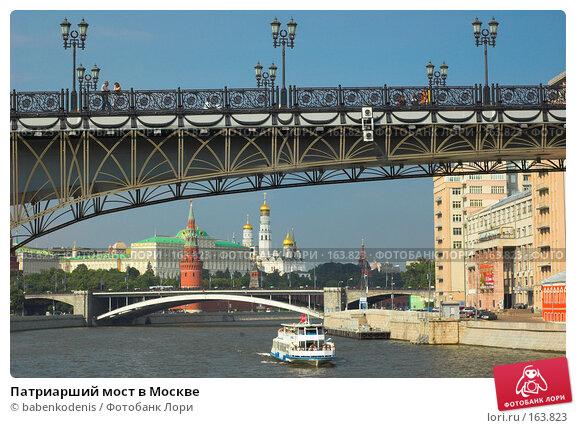 Патриарший мост в Москве, фото № 163823, снято 24 июля 2005 г. (c) Бабенко Денис Юрьевич / Фотобанк Лори