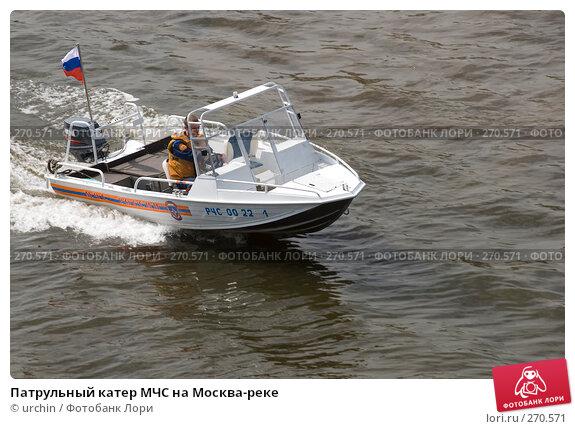 Патрульный катер МЧС на Москва-реке, фото № 270571, снято 1 мая 2008 г. (c) urchin / Фотобанк Лори