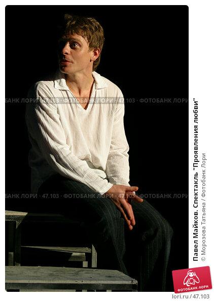 """Павел Майков. Спектакль """"Проявления любви"""", фото № 47103, снято 17 марта 2006 г. (c) Морозова Татьяна / Фотобанк Лори"""