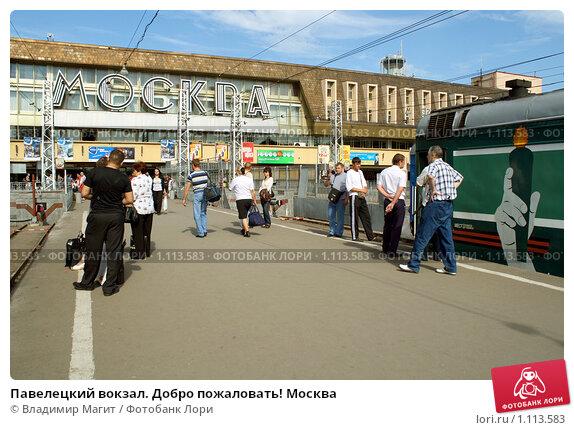 годы вынужденного где можно сделать фотографии на павелецком вокзале может служить