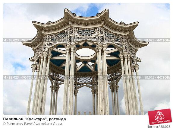 "Павильон ""Культура"", ротонда, фото № 88023, снято 16 сентября 2007 г. (c) Parmenov Pavel / Фотобанк Лори"