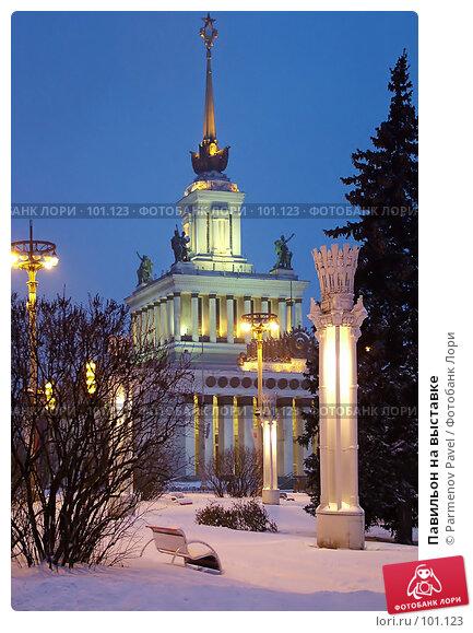 Павильон на выставке, фото № 101123, снято 20 ноября 2004 г. (c) Parmenov Pavel / Фотобанк Лори