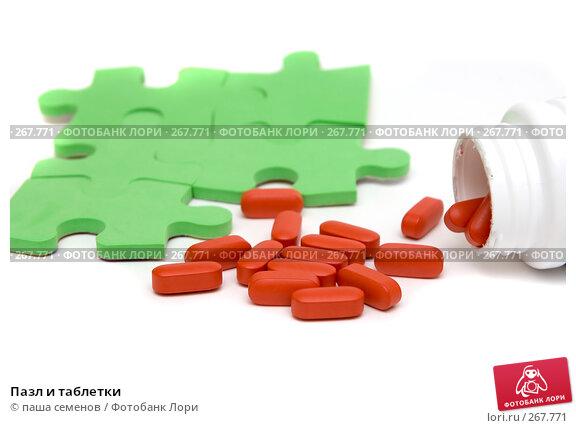 Пазл и таблетки, фото № 267771, снято 17 апреля 2008 г. (c) паша семенов / Фотобанк Лори