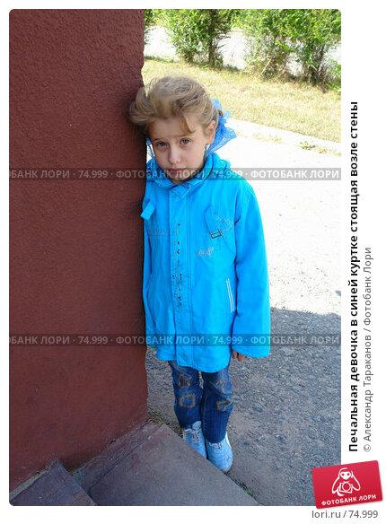 Печальная девочка в синей куртке стоящая возле стены, фото № 74999, снято 28 октября 2016 г. (c) Александр Тараканов / Фотобанк Лори