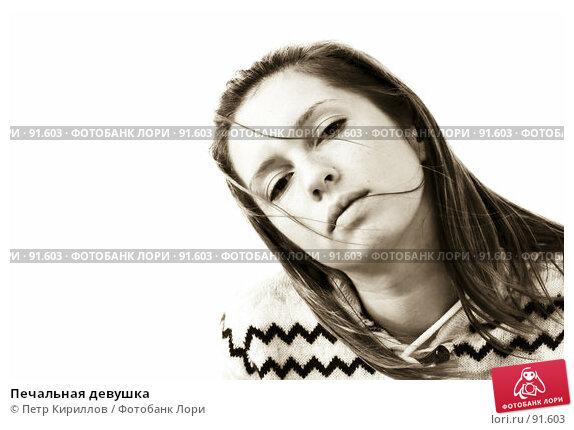 Печальная девушка, фото № 91603, снято 15 сентября 2007 г. (c) Петр Кириллов / Фотобанк Лори