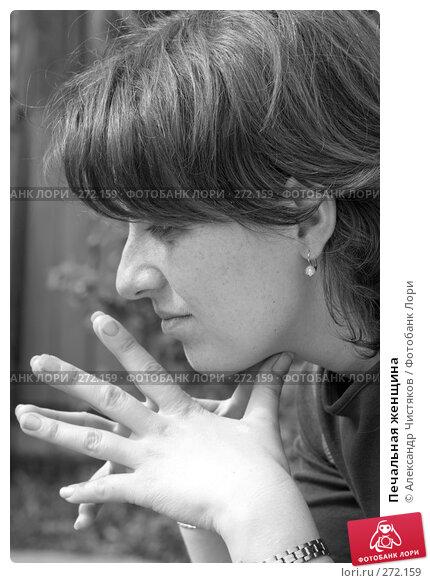 Купить «Печальная женщина», фото № 272159, снято 1 мая 2008 г. (c) Александр Чистяков / Фотобанк Лори