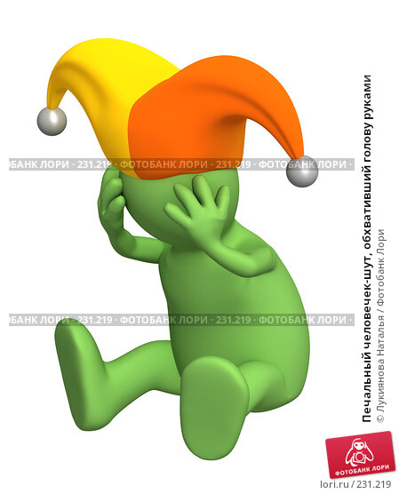 Купить «Печальный человечек-шут, обхвативший голову руками», иллюстрация № 231219 (c) Лукиянова Наталья / Фотобанк Лори