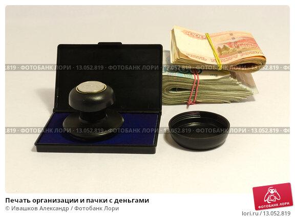 Купить «Печать организации и пачки с деньгами», фото № 13052819, снято 13 ноября 2015 г. (c) Ивашков Александр / Фотобанк Лори